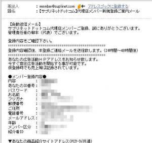 サプリネットドットコム(suplinet.com)登録手順3