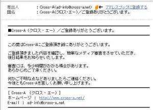 Cross-A(クロスエー)登録手順4