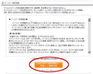 アクセストレードモバイル(Access Trade Mobile)登録手順2