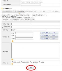アクセストレード(Access Trade)登録手順3