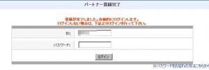 アドリンク(Ad Link)登録手順10