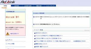 アドリンク(Ad Link)登録手順11