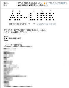 アドリンク(Ad Link)登録手順12