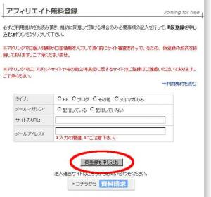 アドリンク(Ad Link)登録手順2