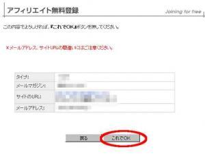 アドリンク(Ad Link)登録手順3