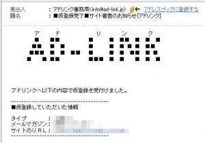 アドリンク(Ad Link)登録手順5