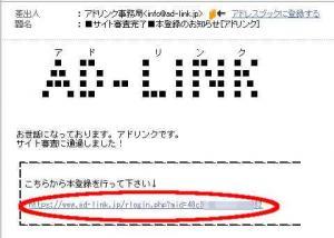 アドリンク(Ad Link)登録手順6