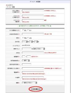 アドリンク(Ad Link)登録手順7
