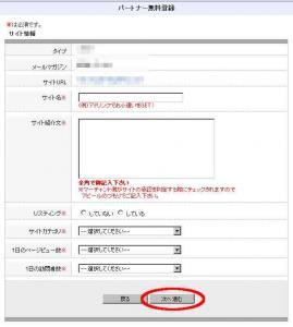 アドリンク(Ad Link)登録手順8