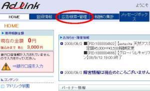 adlink-program-2.jpg