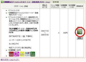 affiliate-b-program-9.jpg