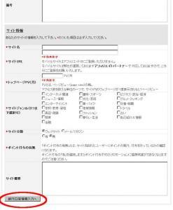 アフィリエイトB(Affiliate-B)登録手順3