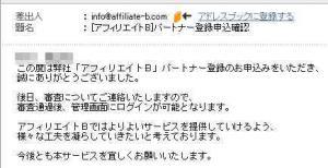 アフィリエイトB(Affiliate-B)登録手順6