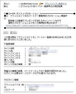 アフィリエイトB(Affiliate-B)登録手順7