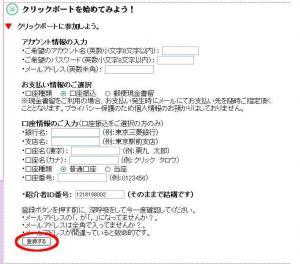 クリックポート(ClickPort)登録手順2