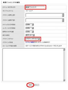 fc2-plugin-6.jpg