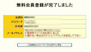 秘密屋ポイントサービス 登録手順4