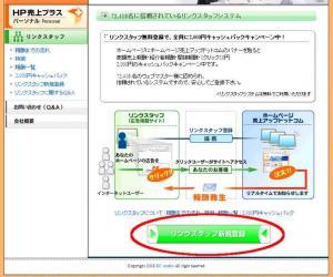 ホームページ売上アップドットコム(HP売上アップドットコム)登録手順1