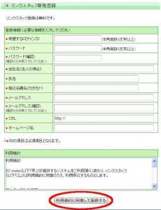 ホームページ売上アップドットコム(HP売上アップドットコム)登録手順2