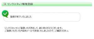 ホームページ売上アップドットコム(HP売上アップドットコム)登録手順4