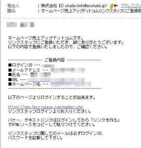 ホームページ売上アップドットコム(HP売上アップドットコム)登録手順5