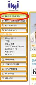 iMiネット(イミネット)登録手順1
