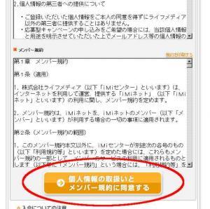 iMiネット(イミネット)登録手順2