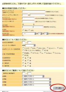 iMiネット(イミネット)登録手順3