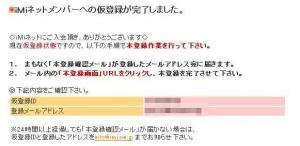 iMiネット(イミネット)登録手順6