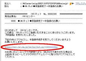 iMiネット(イミネット)登録手順7