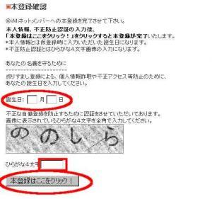 iMiネット(イミネット)登録手順8
