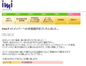 iMiネット(イミネット)登録手順9