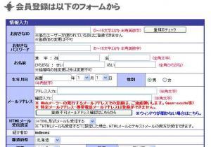Info-Cash(インフォキャッシュ)登録手順1
