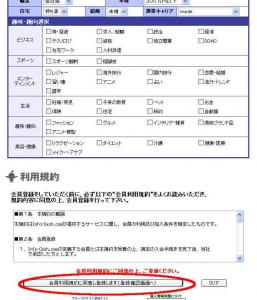 Info-Cash(インフォキャッシュ)登録手順2