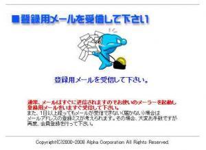 Info-Cash(インフォキャッシュ)登録手順4
