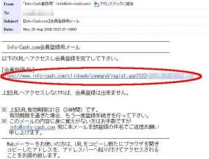 Info-Cash(インフォキャッシュ)登録手順5