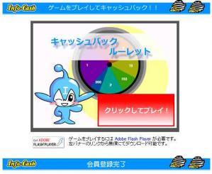 Info-Cash(インフォキャッシュ)登録手順6