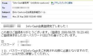 Info-Cash(インフォキャッシュ)登録手順7