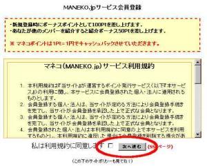 マネコ(マネコさん MANEKO.jp)登録手順2