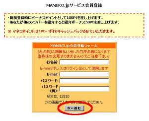 マネコ(マネコさん MANEKO.jp)登録手順3