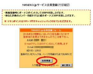 マネコ(マネコさん MANEKO.jp)登録手順4