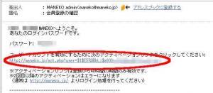 マネコ(マネコさん MANEKO.jp)登録手順6