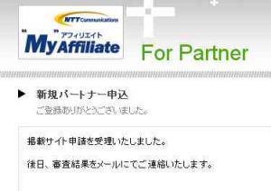 Myアフィリエイト(My Affiliate)登録手順5