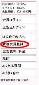 西成広告電信 登録手順1