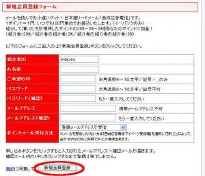 西成広告電信 登録手順2