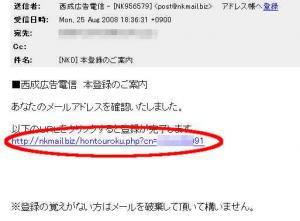 西成広告電信 登録手順4