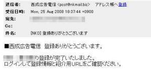 西成広告電信 登録手順6