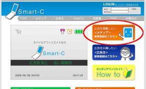 Smart-C(スマートシー)登録手順1