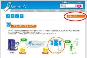 Smart-C(スマートシー)登録手順2