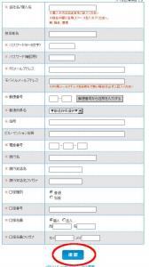 Smart-C(スマートシー)登録手順3